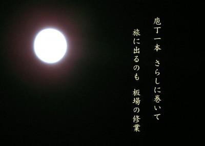 月の法善寺横町
