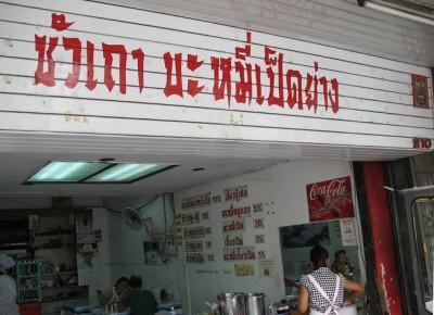 アヒル麺食堂