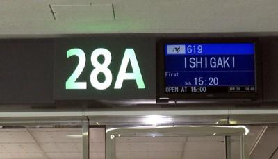 那覇空港28A